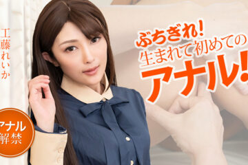 JAV HD Very First Anal Sex With Anger Reika Kudo